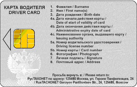 бланк заявления на карту водителя для тахографа - фото 3