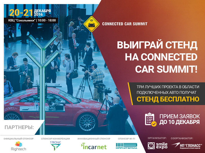 Connected-Car-Summit